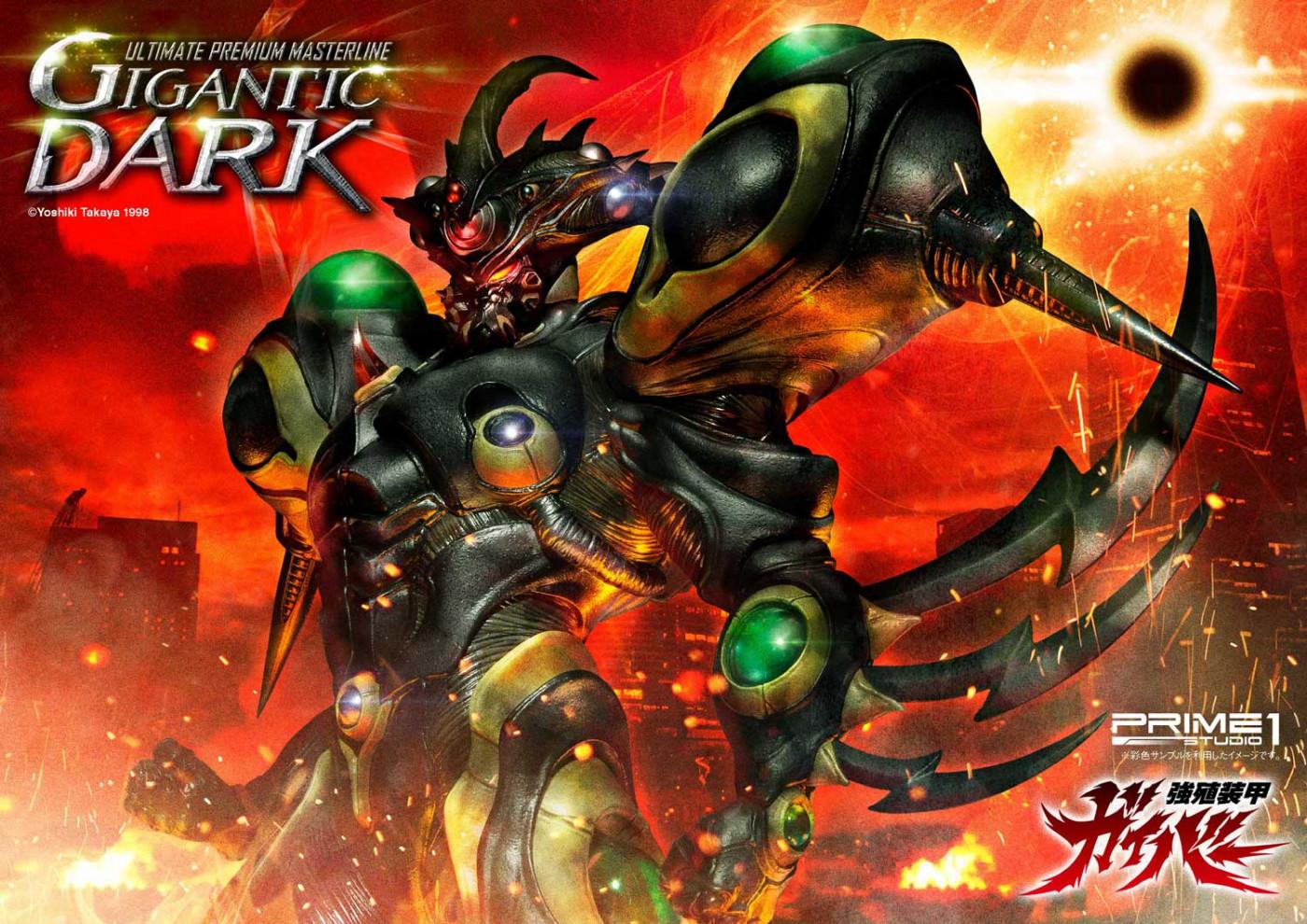 アルティメットプレミアムマスターライン 強殖装甲ガイバー ギガンティック・ダーク EX版