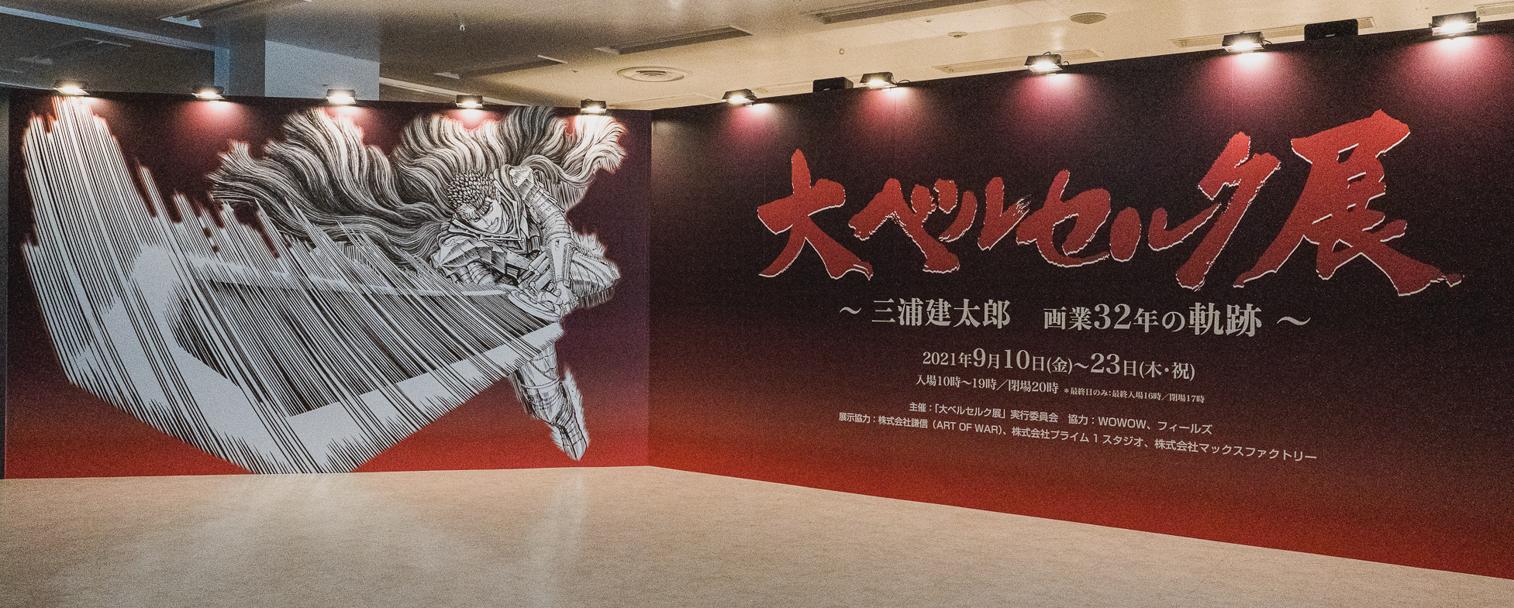 プライム1スタチューも圧巻のラインナップで展示中! 「大ベルセルク展」は9月23日まで