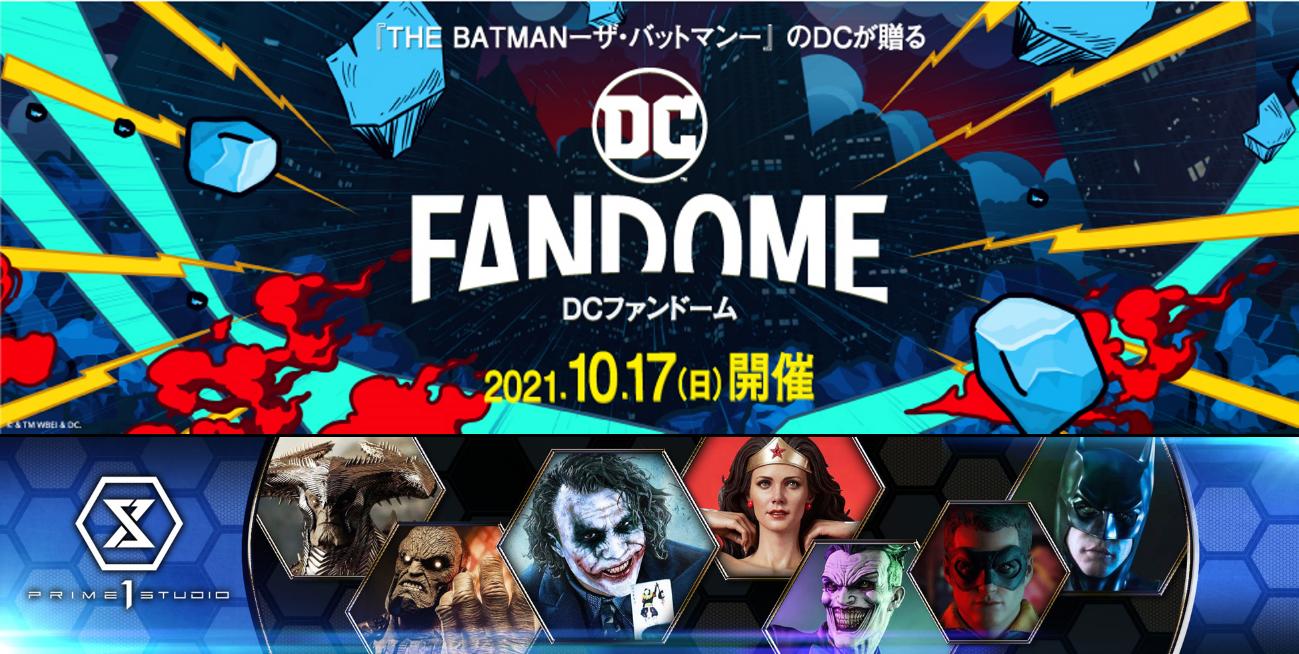 "『THE BATMAN ―ザ・バットマン―』のDCが贈る、アメコミファンの祭典""DCファンドーム"" 10.17(日)開催!! プライム1スタジオ特設ショップページもオープン!!"